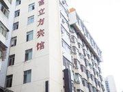 财富立方宾馆(海口明珠古天乐店)