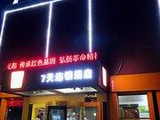 7天连锁酒店(蓬莱太阳海水浴场店)
