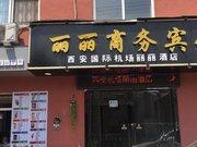 西安咸阳国际机场丽丽酒店