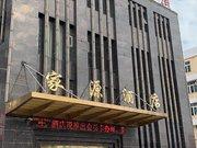 安庆家源酒店