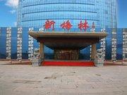 邯郸新梅林大酒店