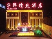 南阳华洋精致酒店