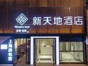 非繁·新天地酒店(辽阳友谊商城店)