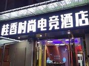 咸宁桂香时尚电竞酒店