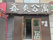 哈尔滨鑫爽公寓
