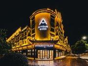 乌镇亚朵酒店