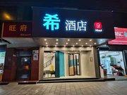 Xbed互联网希酒店(衡阳蒸湘南路店)