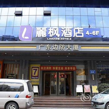 丽枫酒店(深圳华强南店)