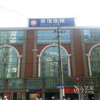 99旅馆连锁(南京路步行街店)