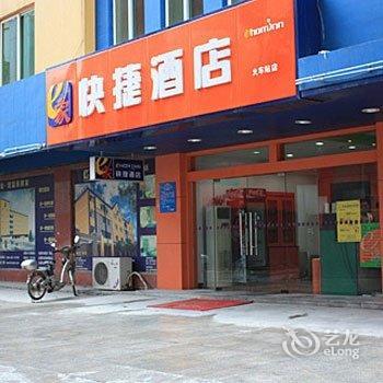 【E家快捷地址(合肥火车站店)】酒店:瑶海区站最的火小吃什么美食街图片