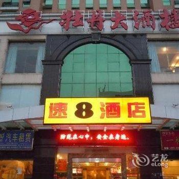 速8酒店(福州五一南路店)图片