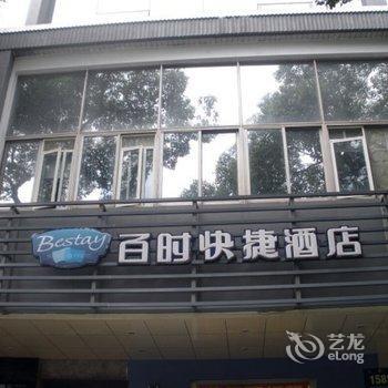 百悦快捷酒店(苏州拙政园店)