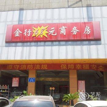 易佰良品酒店(济南北园路车站北街店)
