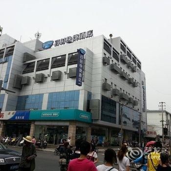 百欣快捷酒店(苏州观前街店)