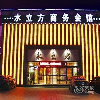 庆云水立方商务会馆