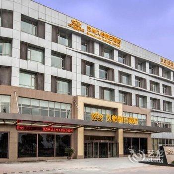 苏州久怡假日酒店(人民北路店)