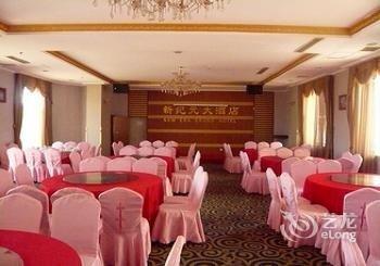 大连新纪元大酒店(旅顺)酒店提供图片
