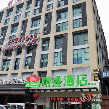 精通酒店(南宁星湖北一里民族广场地铁站店)
