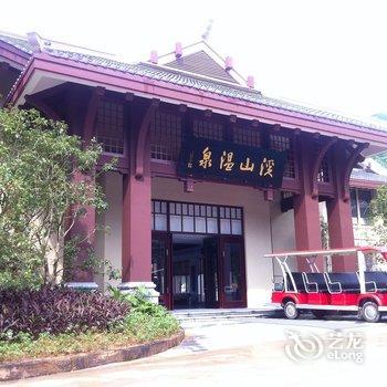福州溪山温泉度假酒店