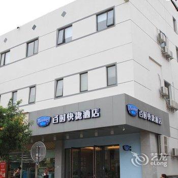 百时快捷酒店(苏州火车站北寺塔店)