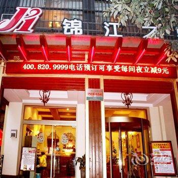 锦江之星(贵阳喷水池店)