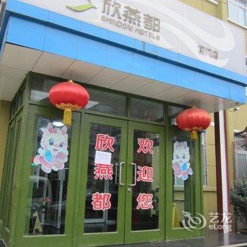 北京欣燕都连锁酒店(前门店)