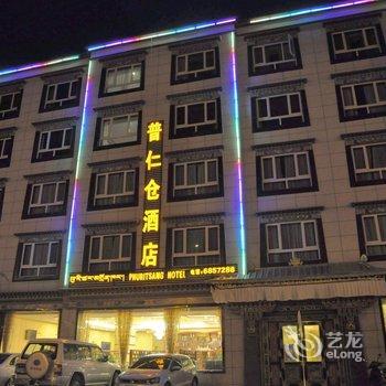 拉萨普仁仓藏式主题奢华酒店图片0