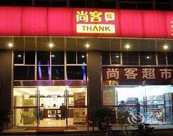 尚客优快捷酒店(扬州西站店)