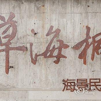 花莲草海桐海景民宿图片13
