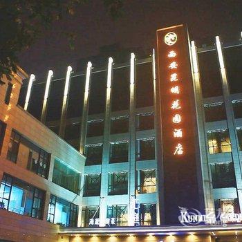 西安昆明花园酒店_西安昆明花园酒店的微博