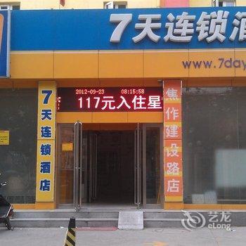 7天连锁酒店(焦作建设路旅游车站店-焦作站附近的酒店