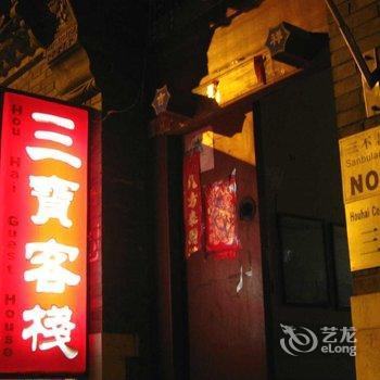 北京后海三宝四合院青年客栈