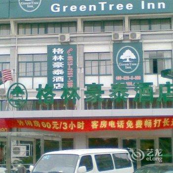 格林豪泰(南通鸿鸣广场快捷酒店)