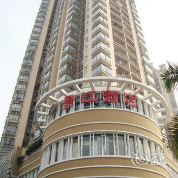 景江商务酒店(深圳景田地铁站店)