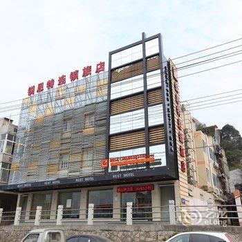 温州锐思特酒店(杨府山店)