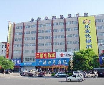 任丘乐家快捷酒店(沧州世纪商贸城店)