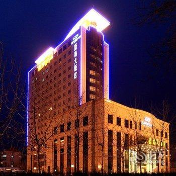 济南蓝海大饭店(市中)
