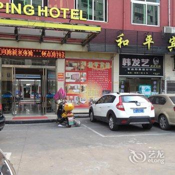 温州苍南和平宾馆