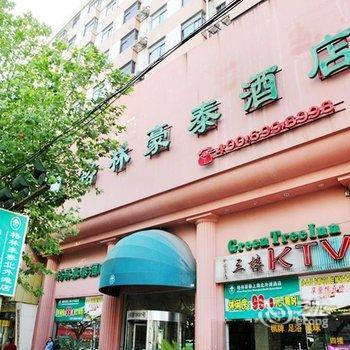 格林豪泰(上海北外滩宁国路地铁站商务酒店)