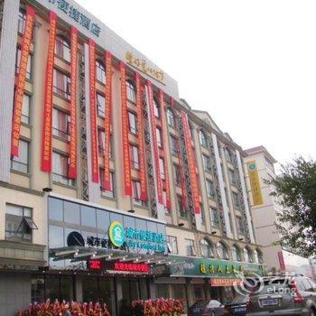 城市便捷酒店(桂林七星高新园店)