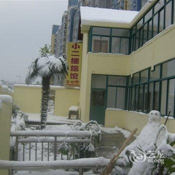 南京小二楼旅馆(浦口)