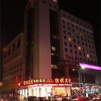 太原纺织宾馆