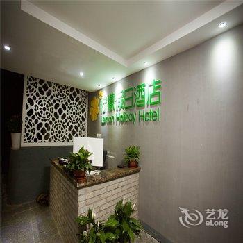 【香港柠檬地址假日别墅】别墅:崂山区青岛东巢nest的酒店怎么样图片