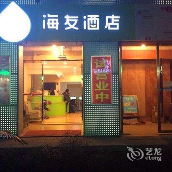 汉庭海友酒店(杭州西湖南宋御街店)