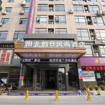 南昌阳光假日风尚酒店