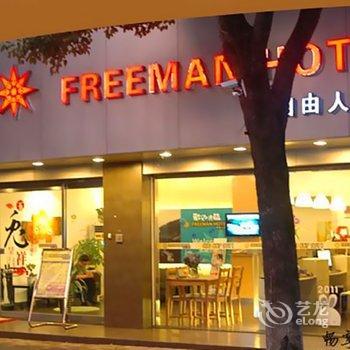 西塘自由人酒店