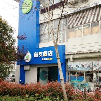 汉庭海友酒店(杭州黄龙店)