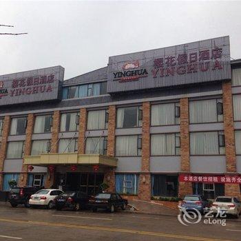 苏家屯小国旅店酒店图片