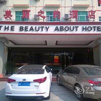 儋州美丽之约酒店