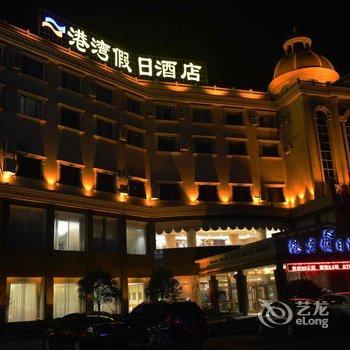 太仓港湾假日酒店 -太仓市浏河镇郑和路888号 –